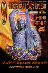 9th int. tattoo festival in St.Petersburg