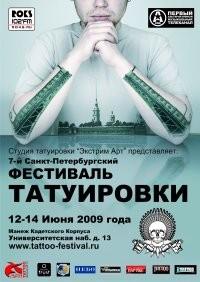 7th int. tattoo festival in St.Petersburg