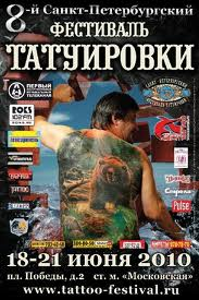 8th int. tattoo festival in St.Petersburg