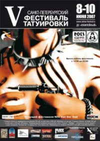 5th int. tattoo festival in St.Petersburg